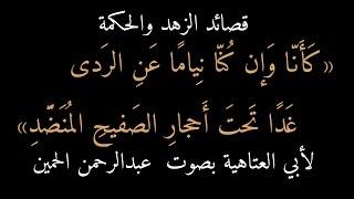 ٥٧) قصيدة أبي العتاهية : كأنا وإن كنا نياما عن الردى ، بصوت عبدالرحمن الحمين تحميل MP3