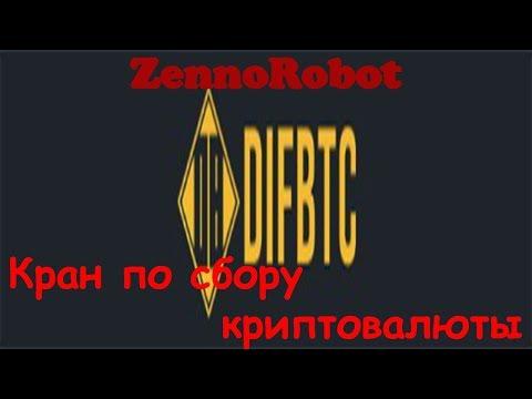 Кран DifBTC шаблон для ZennoPoster.