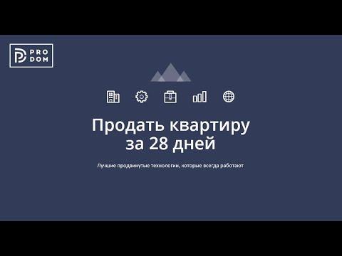 Вебинар 6 Заключение договора купли-продажи