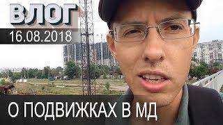 О подвижках в МД ✔  VLOG 16.08.2018