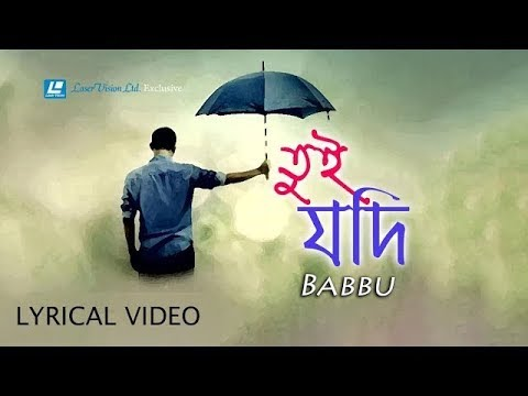 Toi Jodi (তুই যদি ) Babbu | Bangla Folk Song | Lyrical Video |  Folk Factory