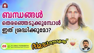 Fr. Daniel Poovannathil Powerful message. Hear this before you choose relationship