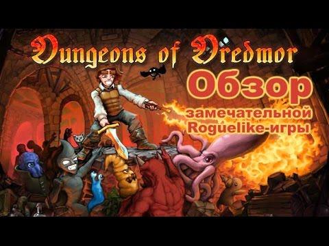 Обзор рогалика Dungeons of Dredmor / Отличная RogueLike-игра Подземелья дредмора