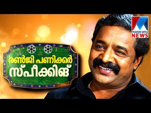 Interview with Ranjipanikkar- Ranjipanikkar Speaking | Manorama News