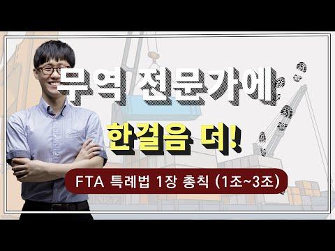 현직자를 위한 FTA 필수지식. FTA 특례법 1장 총칙 (1조~3조)