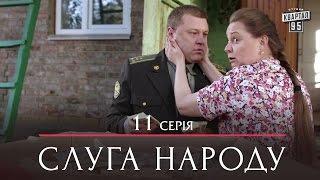 Сериал Слуга Народа - 11 серия | Премьера! Сериал 2015