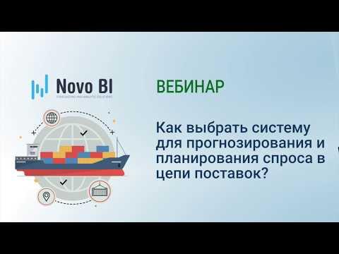 Как выбрать систему для прогнозирования и совместного планирования в цепи поставок?