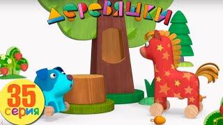 Деревяшки - Эхо - Развивающие мультики для самых маленьких - Серия 35