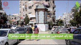 ما رأي الشارع في هدر الطعام ...