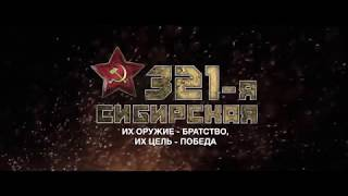 Дмитрий Седов - Триста двадцать первая (клип)