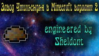 Завод Утильсырья в Minecraft вариант второй ^-^