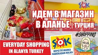 Цены на продукты, Аланья Турция 2017