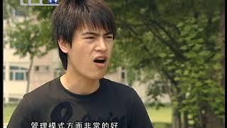 教育人生49| NewTV华语纪录片