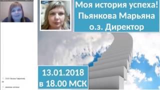 История успеха нового открытого Директора Экпресс Карьеры Марьяны Пьянковой