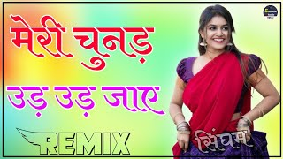 Meri Chunar Udd Udd Jaye Dj Remix || Latest Rajasthani Wedding Song || Falguni Pathak Dj Remix