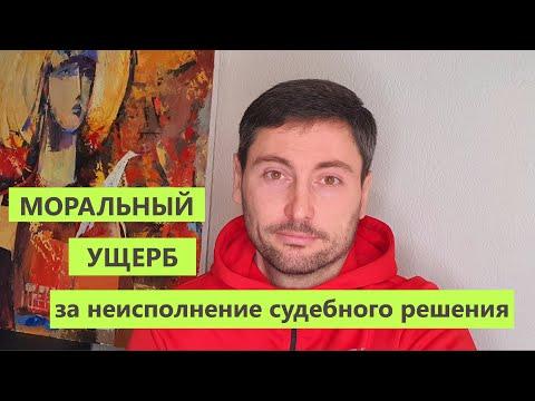 Моральный ущерб. За невыполнение решения суда | Адвокат Фещенко