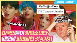 Four things Americans were destroyed by BTS - Cool Issue ep.47 | Coolna