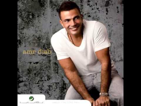Amr Diab...Banadek Taala | عمرو دياب...بناديك تعالي