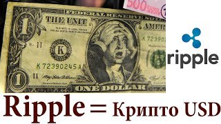 Что такое #Ripple и зачем его придумали?