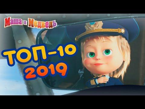 Маша и Медведь -???? ТОП 10 2019! ???? Лучшие мультфильмы года ????