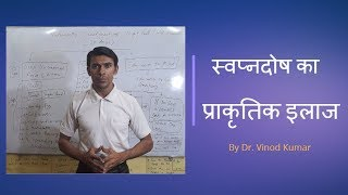 How To Cure Nightfall Permanently - By Dr. Vinod Kumar | Hindi
