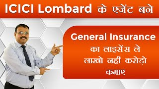ICICI Lombard Agent Health  Motor | Unemployed | Business Opportunity | General Agent|Yogendra Verma