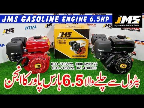 Petrol Engine Pakistan - JMS Universal 6.5 HP Gasoline Engine Review