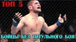ТОП 5 БОЙЦОВ КОТОРЫМ НЕ ДАЮТ ТИТУЛЬНЫЙ БОЙ В UFC