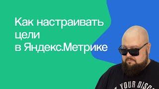 eLama: Как настраивать цели в Яндекс.Метрике