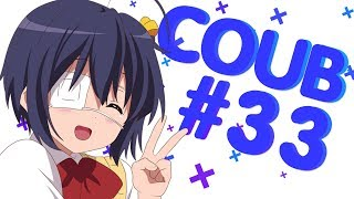 Best Coub #33 Лучшие Приколы За Неделю/ Cool Coub / Mega coub / Anime / Anime Сoub
