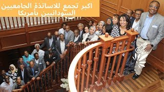 Largest Gathering of Sudanese Professors In America