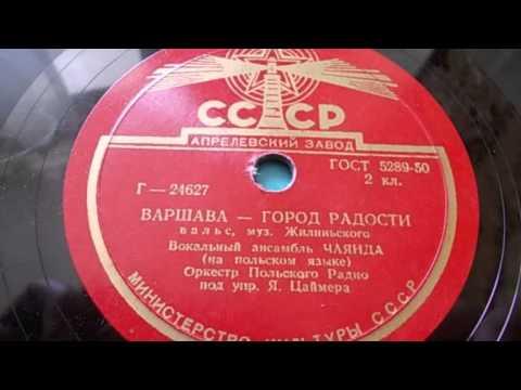 Вокальный ансамбль,,Чаянда,,-Варшава-город радости (вальс) (1955)