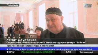 В Павлодаре прошло мероприятие по случаю 70-летия депортации чеченцев и ингушей в Казахстан
