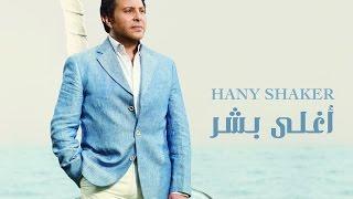 تحميل اغاني هاني شاكر الحيره | Hany Shaker Elherah MP3