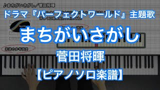 mqdefault - まちがいさがし/菅田将暉-ドラマ『パーフェクトワールド』主題歌【ピアノソロ楽譜】