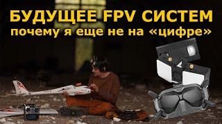 Не время всем покупать DJI FPV и FatShark Shark Byte 2, что ждет ФПВ