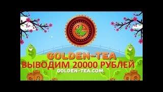 ВЫВОДИМ 20000 РУБЛЕЙ 1.04.19 ! ПРОВЕРЯЕМ ПРОЕКТ GOLDEN TEA! ЗАРАБОТОК В ИНТЕРНЕТЕ 2019