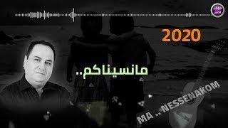 محمد ناصر - مانسيناكم | 2020 تحميل MP3
