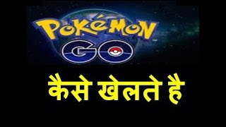 Download Youtube: how to find pokemon near you & play pokemon go  in hindi