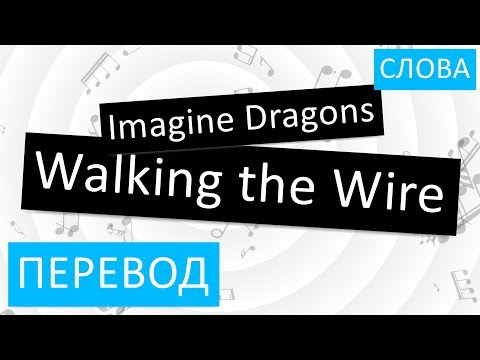 Imagine Dragons - Walking the Wire Перевод песни На русском Слова Текст