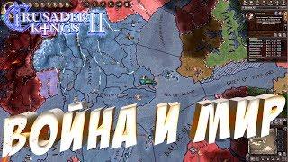 Война за вассализацию! - Crusader Kings 2 #7