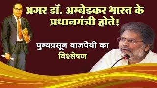 Punya Prasun Bajpai Speech on Vision of Dr. Bababsahab Ambedkar  पुण्य प्रसून बाजपेयी