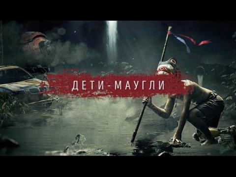 ГРОТ - Дети-маугли (official audio)