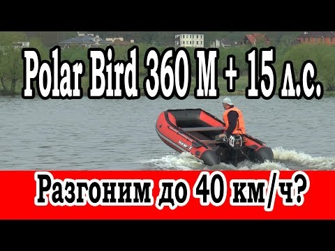 Лодка Polar Bird 360M Merlin («Кречет»), фанера