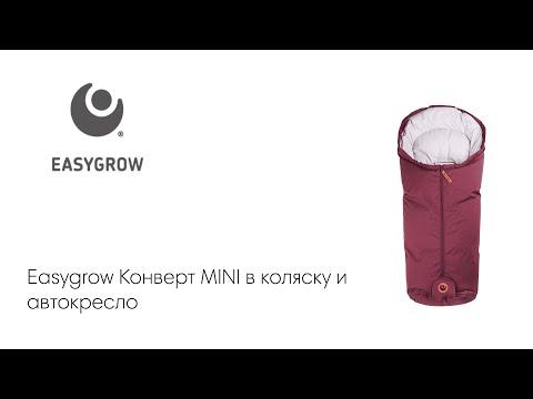 Easygrow Конверт-муфта MINI в коляску и  автокресло  Wine Red