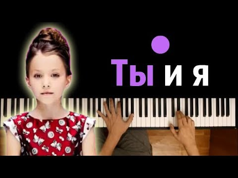 VIKI SHOW - Ты и Я ● караоке   PIANO_KARAOKE ● + НОТЫ & MIDI   Вики Шоу