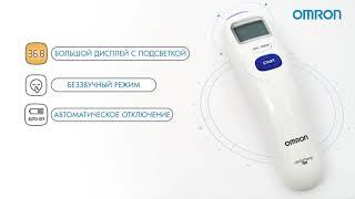 Инфракрасный термометр Omron Gentle Temp 720