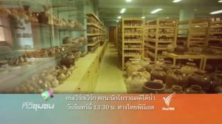 ทีวีชุมชน - นักโบราณคดีใต้น้ำ