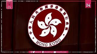 برلمان هونغ كونغ يسحب رسمياً مشروع قانون تسليم المتهمين إلى الصين