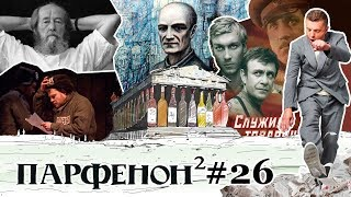 Парфенон #26: Солженицын-100. Филонов и соцреализм. Артдокфест. Имена аэропортов, итоги.